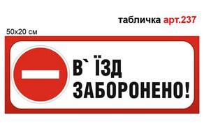"""""""Въезд запрещен"""" табличка №237"""