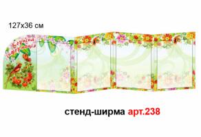 "Папка-передвижка ""Птичка"" №238"