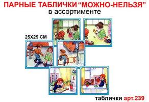 """Парные наклейки """"Можно-нельзя"""" №239"""
