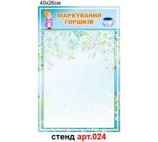 Маркировка горшков №24