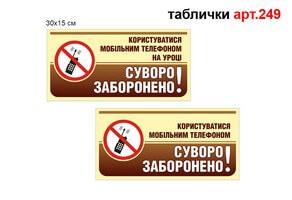 """""""Користуватися телефоном заборонено"""" табличка №249"""