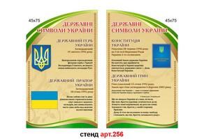 """""""Символіка України"""" стенд №256"""