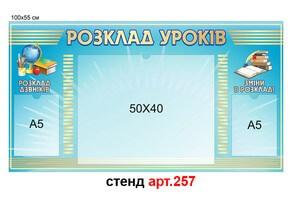 """""""Розклад уроків"""" стенд №257"""
