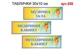 Таблички кабинетные №258