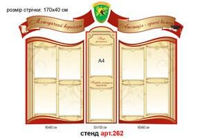 """""""Методичний вернісаж"""" стенд №262"""