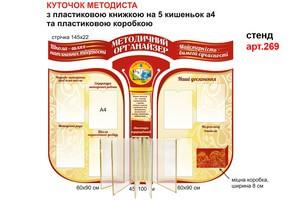 Стенд для методиста с книжкой на 5 карманов А4 №269