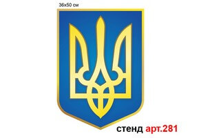 Герб Украины на пластике №281