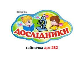 """Табличка """"Доcлідники"""" №282"""