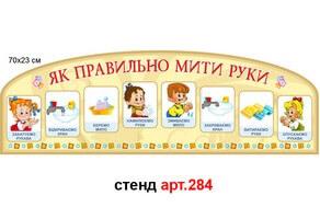 """""""Як правильно мити руки"""" стенд №284"""
