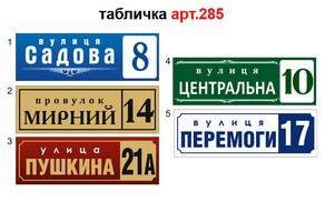 Таблички адресные 45х15см №285