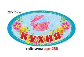 "Табличка ""Кухня"" №288"