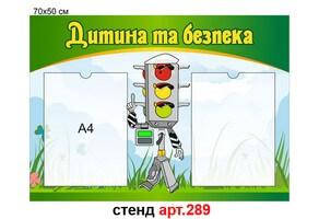 """Дитина та безпека"" стенд №289"