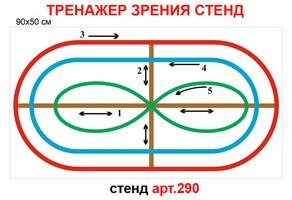 Тренажер зрения №290