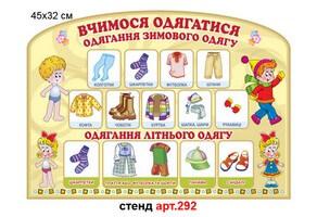 """""""Порядок одевания"""" стенд №292"""