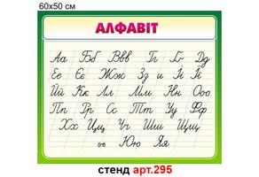 """""""Алфавіт"""" стенд №295"""