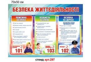 """""""Безпека життєдіяльності"""" стенд №297"""