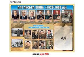 """""""Афганська війна"""" стенд №298"""