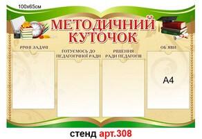 Методичний куточок №308