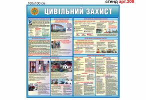 Цивільний захист №309