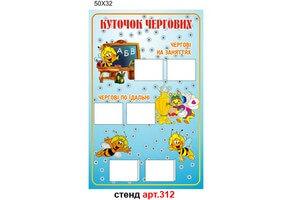 "Куточок чергових ""Бджілки"" №312"