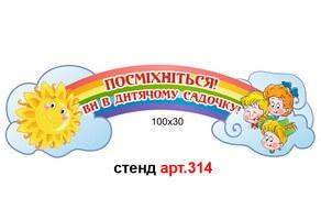 Посміхніться, ви в дитячому садочку №314