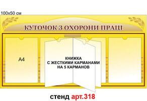 Куточок охорони праці №318