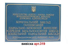 Вывеска для школы, детского сада с объемными буквами 60х40 №319