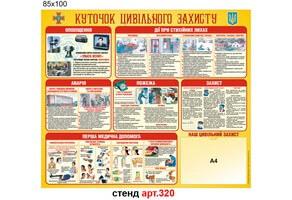 Куточок цивільного захисту №320
