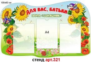 """Стенд """"Для Вас, батьки, група Соняшник"""" №321"""