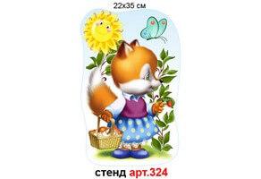 """Оформление стен - """"Лисичка"""" №324"""