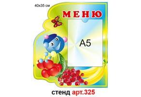 """Меню """"Капитошка"""" №325"""