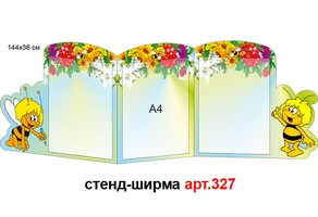 "Папка-передвижка ""Пчелки"" №327"