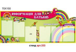 """""""Информация для родителей"""" №333"""