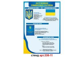 Стенд 11: Державна символіка України №338-11