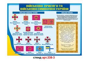Стенд 3: Військова присяга та військова символіка України №338-3
