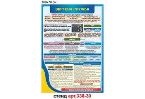 Стенд 30: Вартова служба №338-30