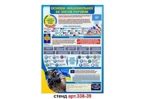 Стенд 39: Основи національної безпеки України №338-39