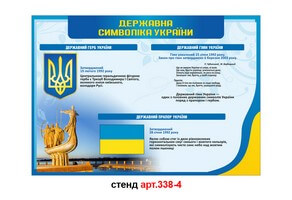 Стенд 4: Державна символіка України №338-4