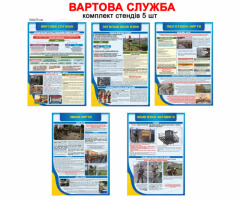 """""""Вартова служба"""" комплект стендів 5 шт №338-40"""