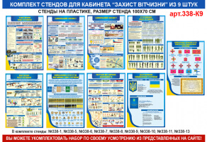 """Комплект стендов в кабинет """"Захист України"""" 9 шт №338-К9"""