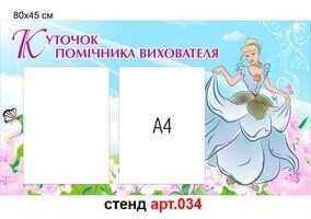 """Куточок помічника вихователя """"Попелюшка"""" №34"""