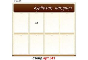 """Стенд """"Куточок покупця"""" №341"""