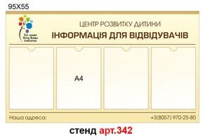 """Стенд """"Інформація для відвідувачів"""" №342"""