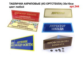 Табличка для кабінету акрилова 30х10 см №344