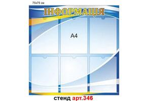 """Информация"" стенд №346"