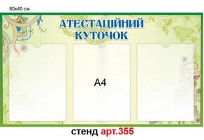 """Стенд """"Атестаційний куточок"""" №355"""
