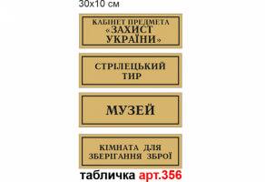 """Таблички """"Захист України"""" №356"""