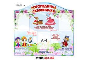 """""""Логопедична скарбничка"""" №358"""
