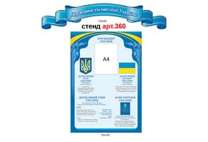 Державна символіка України стенд №360