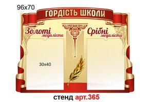 """""""Гордість школи"""" стенд для медалістів №365"""